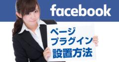 Facebookのページプラグインの設置方法 – ホームページに簡単表示!