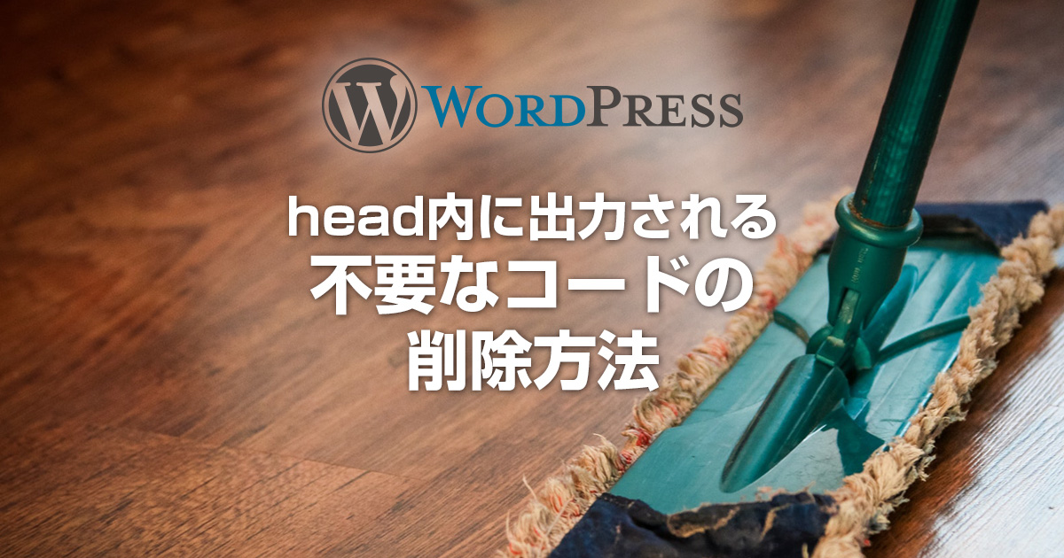 headに出力される不要なコードを削除する方法