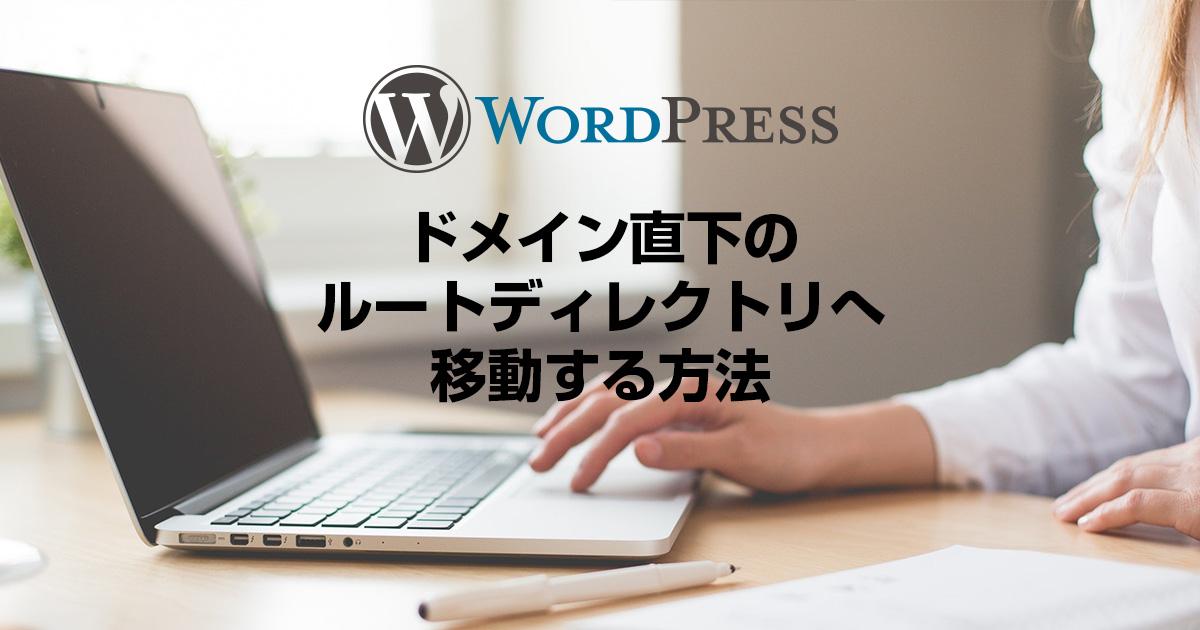 WordPressをドメイン直下のルートディレクトリへ移動する方法