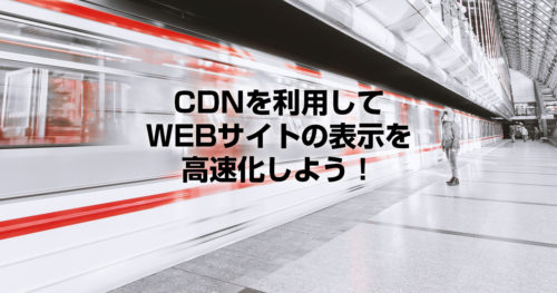 CDNを利用してウェブサイトの表示速度を高速化