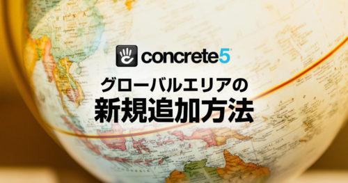 concrete5に新規グローバルエリアを追加する方法