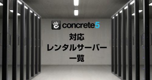 concrete5に対応した国内レンタルサーバー一覧