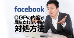FacebookでOGPの内容が反映されない時の対処法