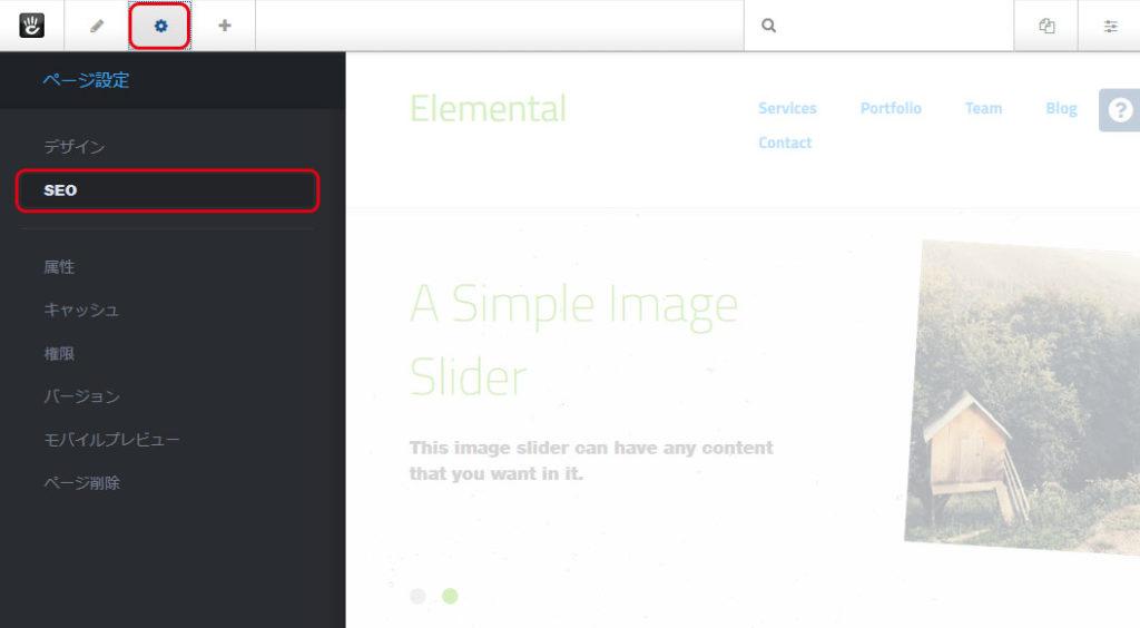 concrete5のsitemap xmlのchangefreqとpriorityをページ毎に設定する方法