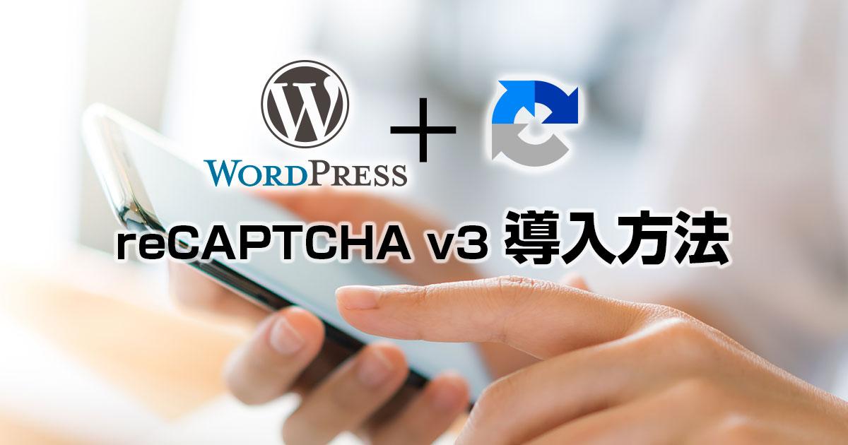 reCAPTCHA v3をWordPressに導入する方法