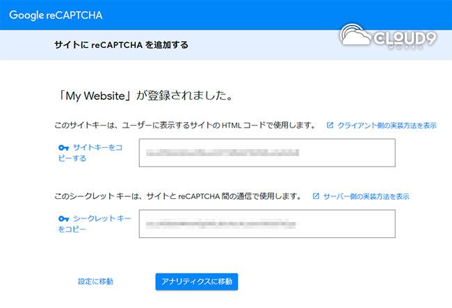 reCAPTCHAのSite KeyとSecret Key